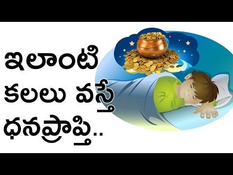 ఇలాంటి కలలు వస్తే ధనప్రాప్తి | Facts of Dreams In Telugu || Gopuram