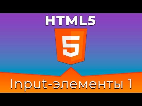 HTML5 Basics #12 Типы полей ввода (Input Types. Part I)