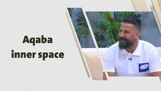 "يوسف هلالات وعدنان نصرات - ""Aqaba inner space"""