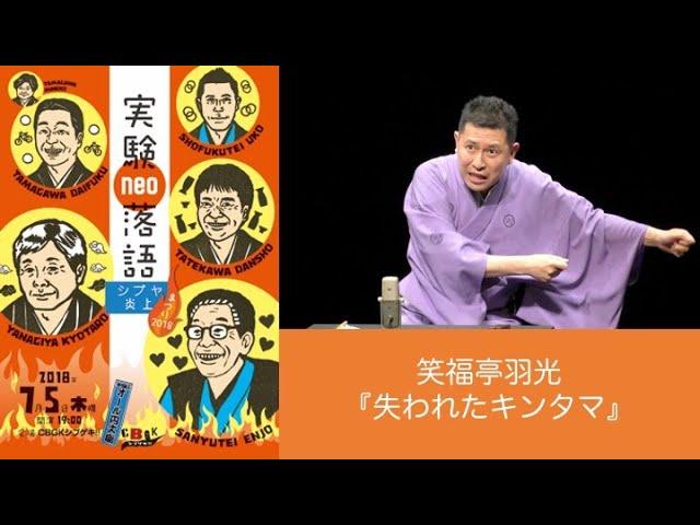 失われたキンタマ / 笑福亭羽光(作:三遊亭円丈)