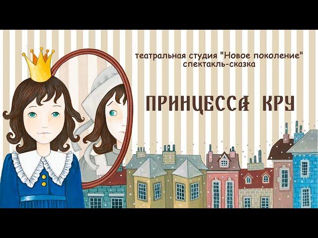 """""""ПРИНЦЕССА КРУ"""""""