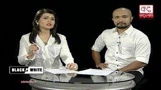 Ada Derana Black & White 20.07.2018