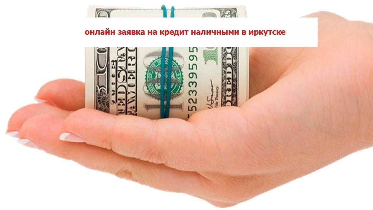 Онлайн заявка на кредит наличными в иркутске кредит под залог квартиры кто оценивает квартиру