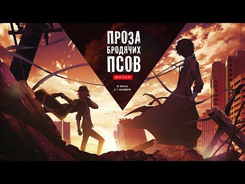 Проза бродячих псов - Русский трейлер