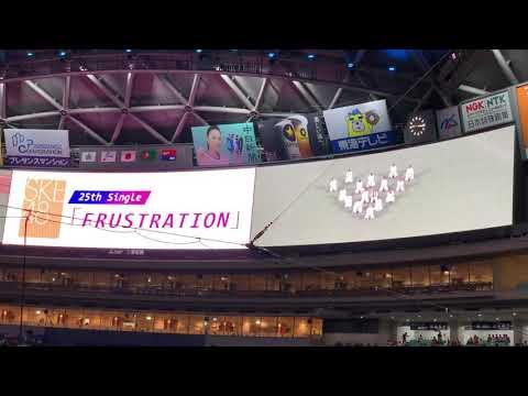 SKE48 ナゴヤドームミニライブ FRUSTRATION