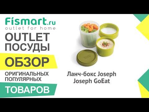 Обзор посуды для кухни | Ланч-бокс Joseph Joseph GoEat: где купить недорого - Fismart