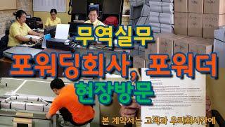 [무역실무]포워딩회사 포워더 현장방문_포워딩업무 완전 …