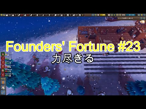 【Founders' Fortune #23完】 力尽きる |