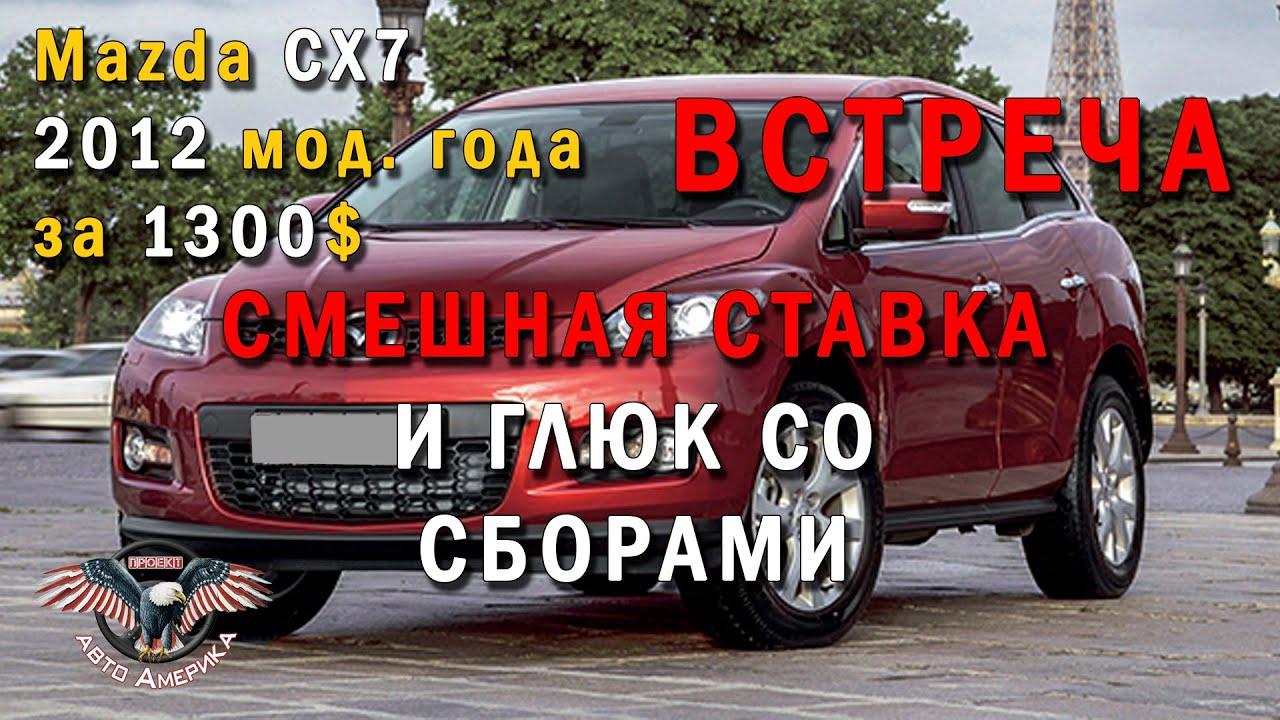 Авто из США. 😂 СМЕШНАЯ СТАВКА. Mazda CX7 2012 мод. года за 1300$ Встреча! [Проект Авто Америка 2020]