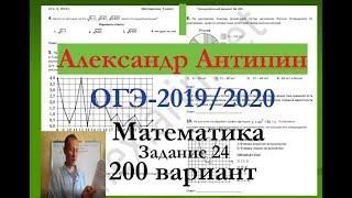 Подготовка к ОГЭ 2019 2020 по математике.Вариант   200.  Задание 24.. А.ЛАРИН.