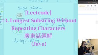 [Leetcode] #3. Longest Substri…