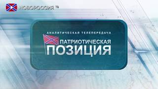 Крымская война: пролог Первой мировой. Патриотическая позиция №78