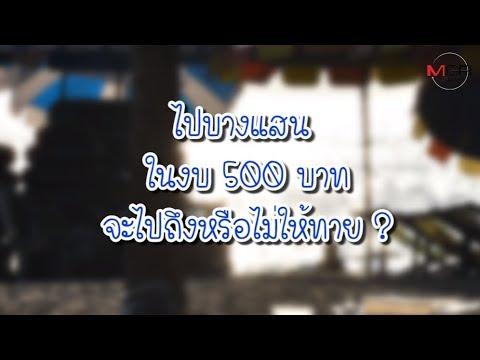 กรุงเทพฯ-บางแสน งบ 500 บาท จะไปถึงหรือไม่?