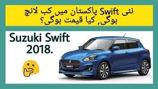 Upcoming Suzuki Swift 2018-19 | Launch date | Price | Specs.