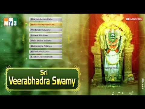 Lord Veerabhadra swamy Songs   Sri veerabhadra swamy   JUKE BOX
