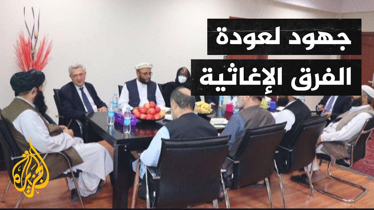 فريق تابع للأمم المتحدة يصل كابل للتباحث بشأن عودة الفرق الأممية لأفغانستان  - نشر قبل 22 ساعة