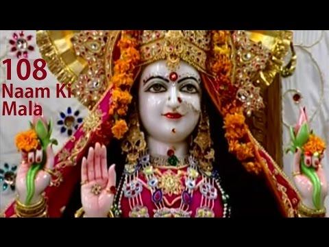 108 Naam Ki Durga Mala By Anuradha Paudwal [Full Song] I Navdurga Stuti