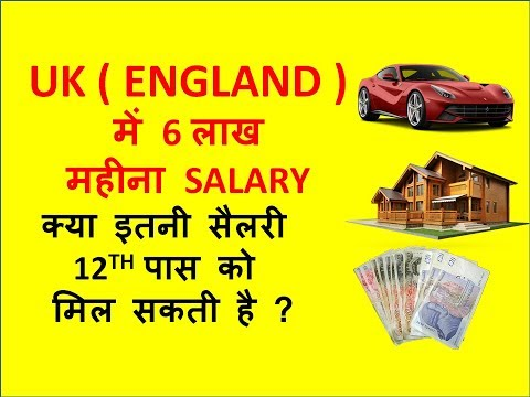 UK WORK PERMIT SALARY 6 LAKH PER MONTH   REAL OR FAKE