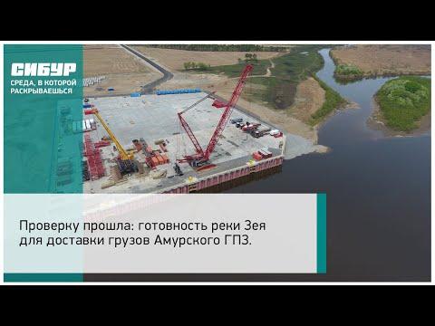 Проверку прошла: готовность реки Зея для доставки грузов Амурского ГПЗ.