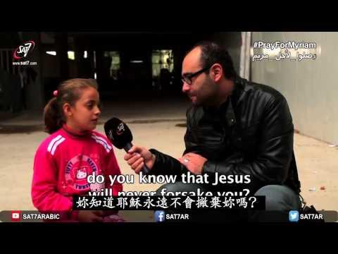 原諒ISIS:米利暗的故事,米利暗的歌 by SAT-7 Arabic