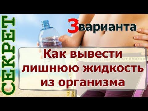 Как вывести из организма лишнюю жидкость в домашних