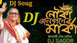 Joy Bangla Jitbe Abar Nouka dj       icon   Bangla DJ remix Song    DJ SAGOR   YouTube 480p