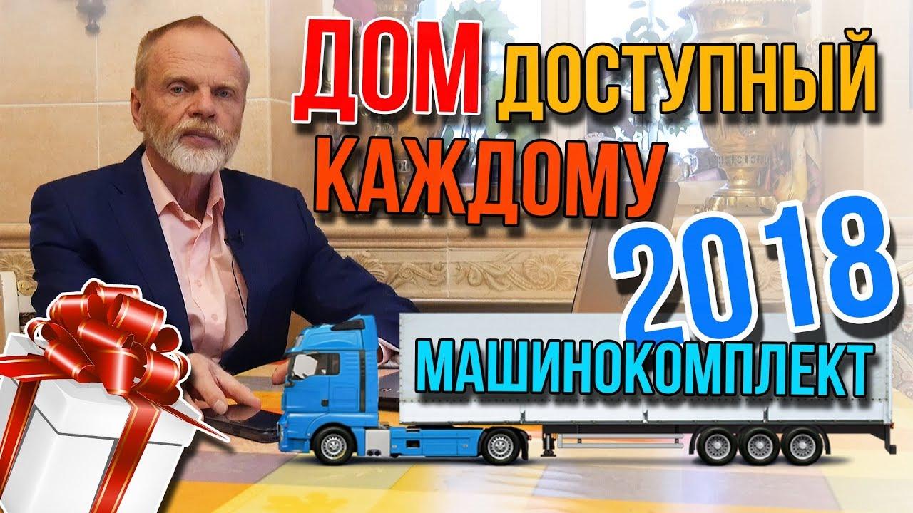 Как построить Дом из ДВУШКИ Доступный Каждому. ЧЕРНЫЙ январь 2018. ОСМ.
