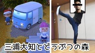 三浦大知と、どうぶつの森と、メンディー【おしらせ】 thumbnail
