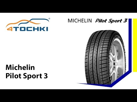 Обзор шины Michelin Pilot Sport 3