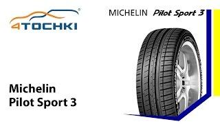Спортивная летняя шина Michelin Pilot Sport PS3 - 4 точки. Шины и диски 4точки - Wheels & Tyres(Спортивная летняя шина Michelin Pilot Sport PS3 для мощных спортивных автомобилей обеспечивающая непревзойденное..., 2014-03-20T09:34:05.000Z)