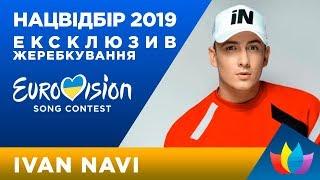 ЄВРОБАЧЕННЯ-2019 IVAN NAVI  ІНТЕРВ
