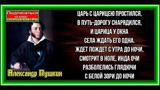 А С  Пушкин  Сказка  о мёртвой царице и семи богатырях   читает Павел Беседин