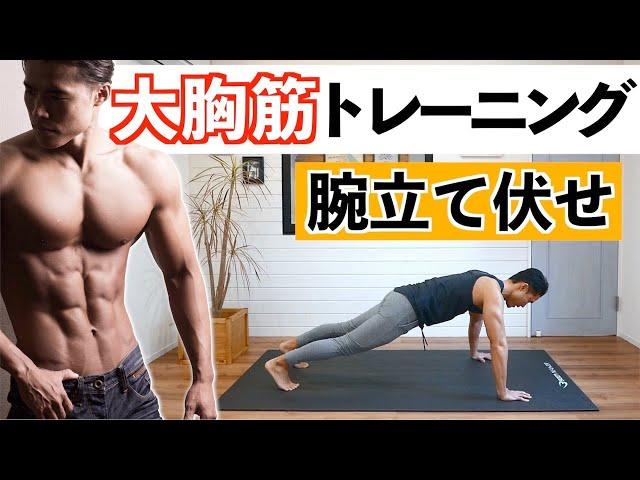 【大胸筋トレーニング】自重3分!腕立て伏せ(BPM筋トレ)