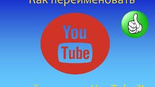 Как переименовать канал за 30 секунд (HD) 2015(, 2015-11-13T20:44:51.000Z)