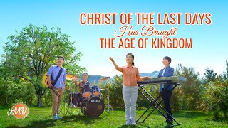 "2020 Christian Music Video | ""Christ of the Last Days Has Brought the Age of Kingdom"" 
