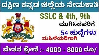 ದಕ್ಷಿಣ ಕನ್ನಡ ಜಿಲ್ಲೆಯ ನೇಮಕಾತಿ 2019 | Dakshina Kannada district Recruitment Anganwadi Jobs | Jobs