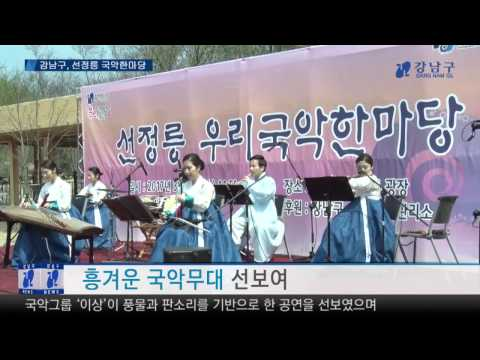 선정릉에서 우리국악 한마당 펼쳐져