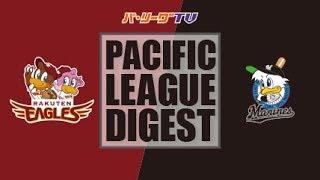 2017年10月10日 楽天対千葉ロッテ 試合ダイジェスト