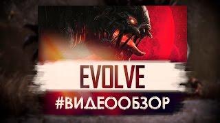 Evolve - Видео Обзор Игры от создателей Left 4 Dead