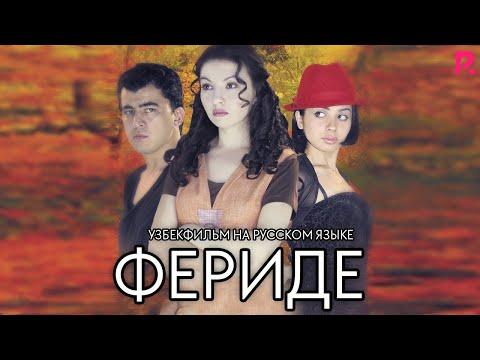 Фериде (узбекфильм на русском языке) #UydaQoling
