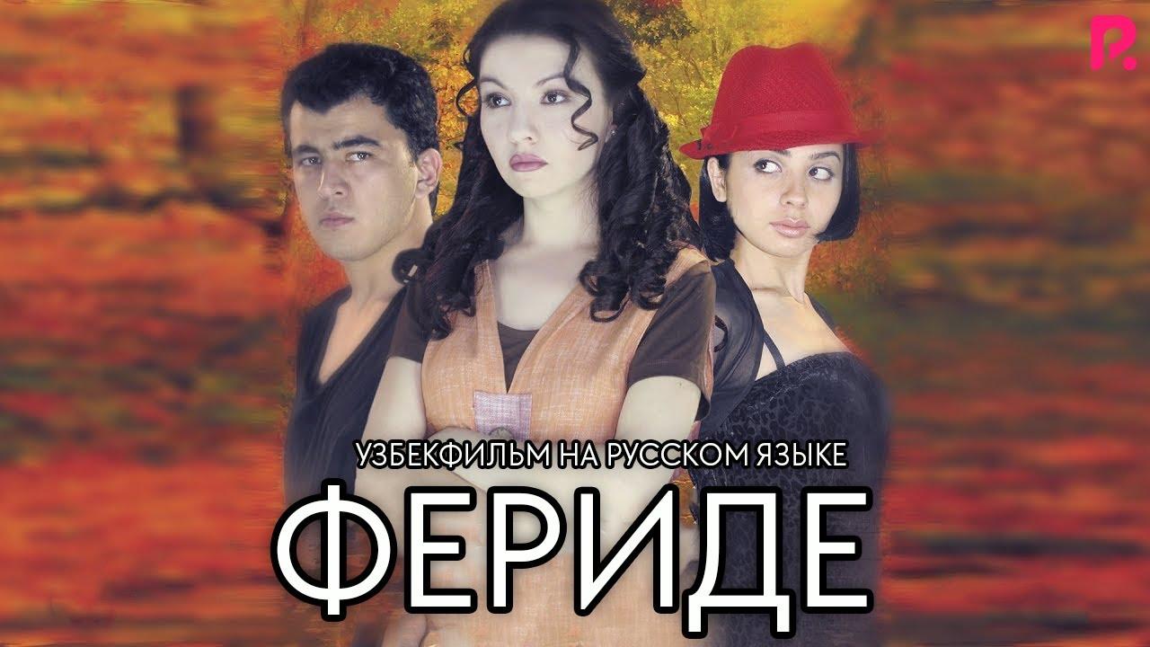 Рыжие узбек кино на русский