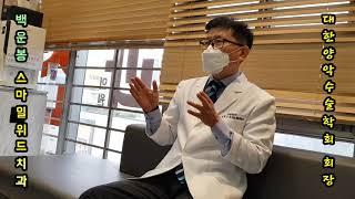 [인터뷰] 백운봉 대한양악수술학회  회장