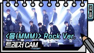 [가로 직캠]트레저 - 음(MMM) Rock Ver. (Treasure - FAN CAM) [유희열의 스케치…