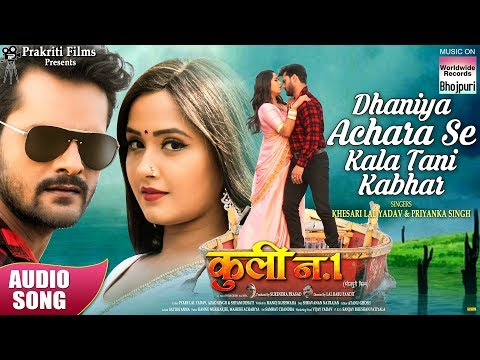 Dhaniya Achara Se Kala Tani Kabhar | Khesari Lal Yadav , Kajal Raghwani, Priyanka Singh | HIT SONG