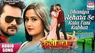 [3.46 MB] Dhaniya Achara Se Kala Tani Kabhar | Khesari Lal Yadav , Kajal Raghwani, Priyanka Singh | HIT SONG