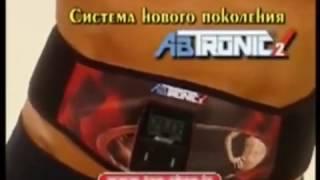 Купить Пояс миостимулятор 2 х канальный AbTronic X2 Аб Троник Х2
