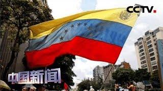 [中国新闻] 委内瑞拉政府宣布将与反对派重启对话 | CCTV中文国际