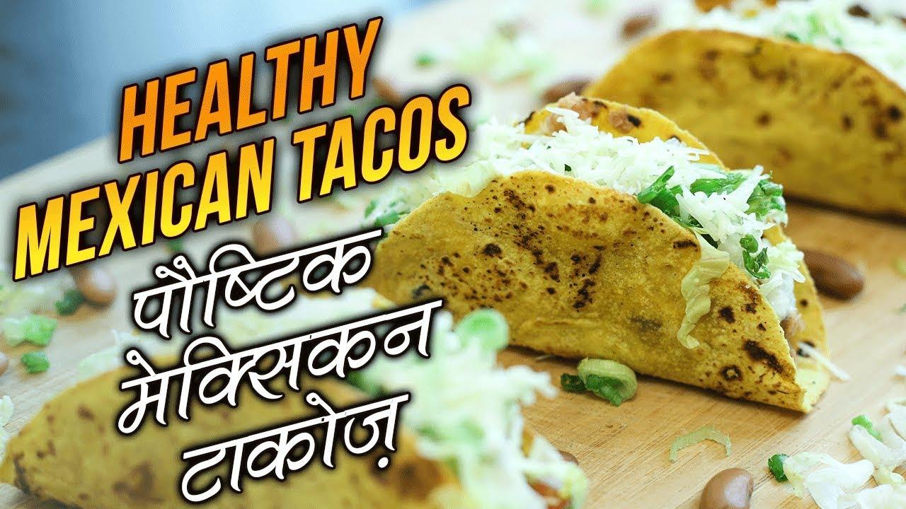 Healthy mexican tacos recipe in hindi non deep fried tacos baked healthy mexican tacos recipe in hindi non deep fried tacos baked tacos nupur rajshri food forumfinder Gallery