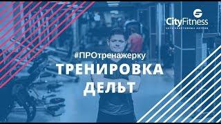 #ПроТренажерку СитиФитнес: Тренировка дельт — фитнес видео уроки