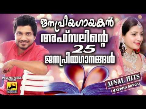 അഫ്സലിൻറെ 25 ജനപ്രിയഗാനങ്ങൾ | Afsal Hits | Malayalam Mappila Songs | Mappila Pattukal